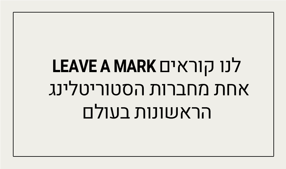 לנו קוראים Leave a Mark ואנחנו עושים פרזנטציות וסדנאות עמידה מול קהל